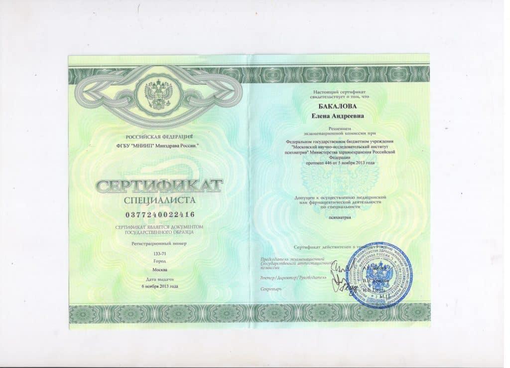 Сертификат семейного врача психиатра