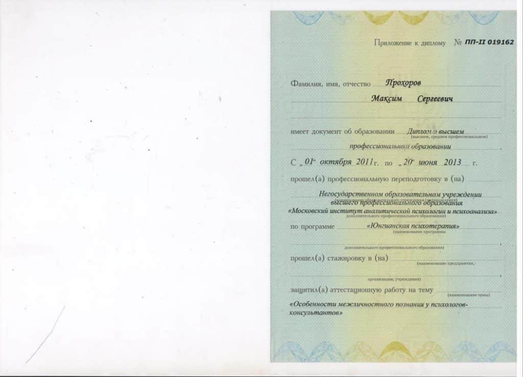 Прохоров_Диплом 2Диплом детского врача психолога
