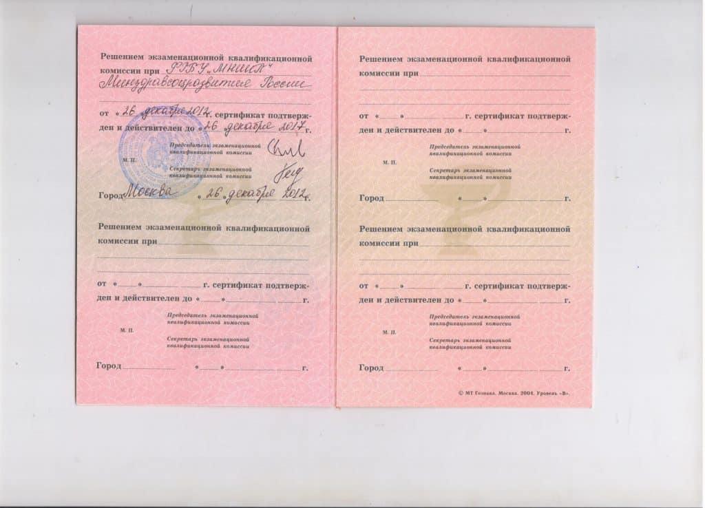 Приложение к сертификату врача