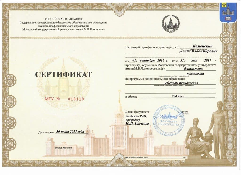 """Сертификат """"Основы психологии"""""""
