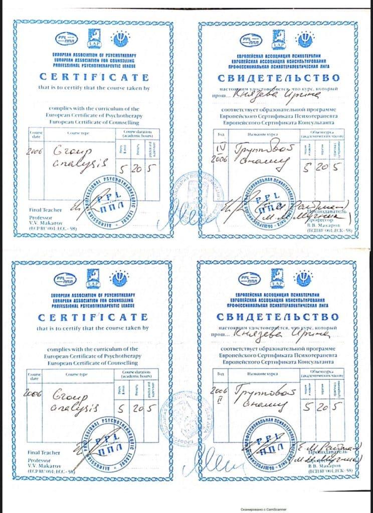 Сертификат врача психотерапевта