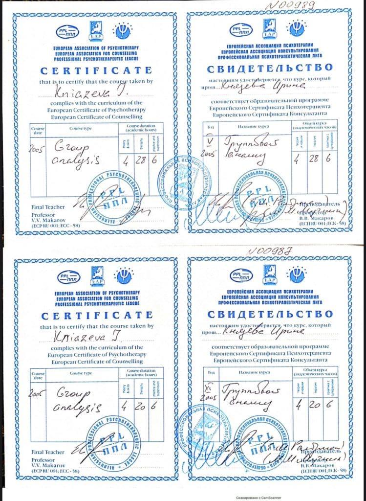 Сертификаты семейного психотерапевта