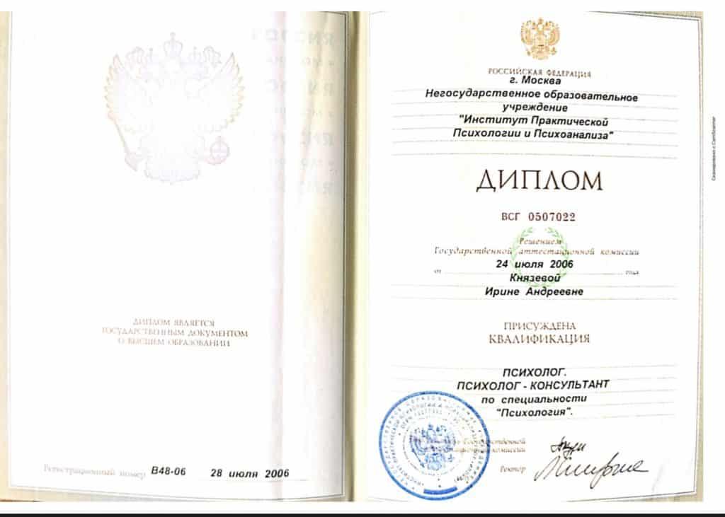 Сертификат семейного психолога