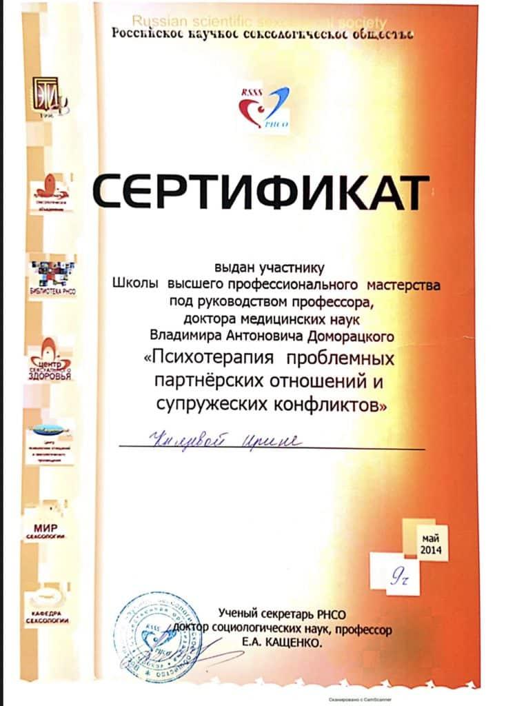Сертификат психолога по семейным отношениям