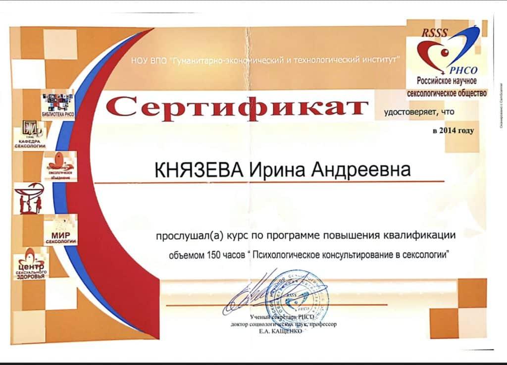 Сертификат семейного психотерапевта