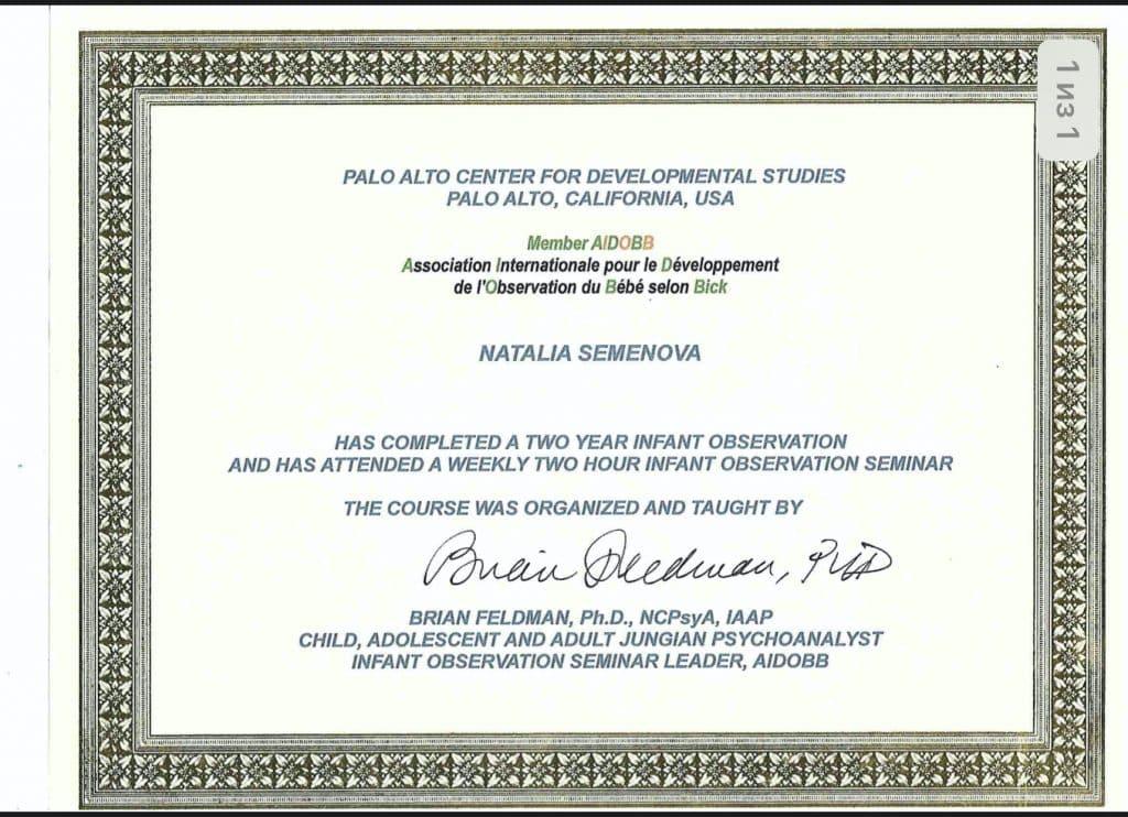 Сертификат детского психолога