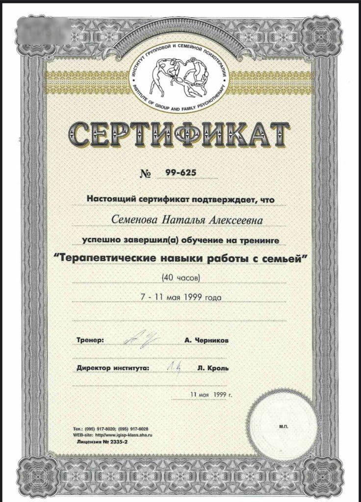 """Сертификат психолога """"Терапевтические навыки работы с семьей"""""""
