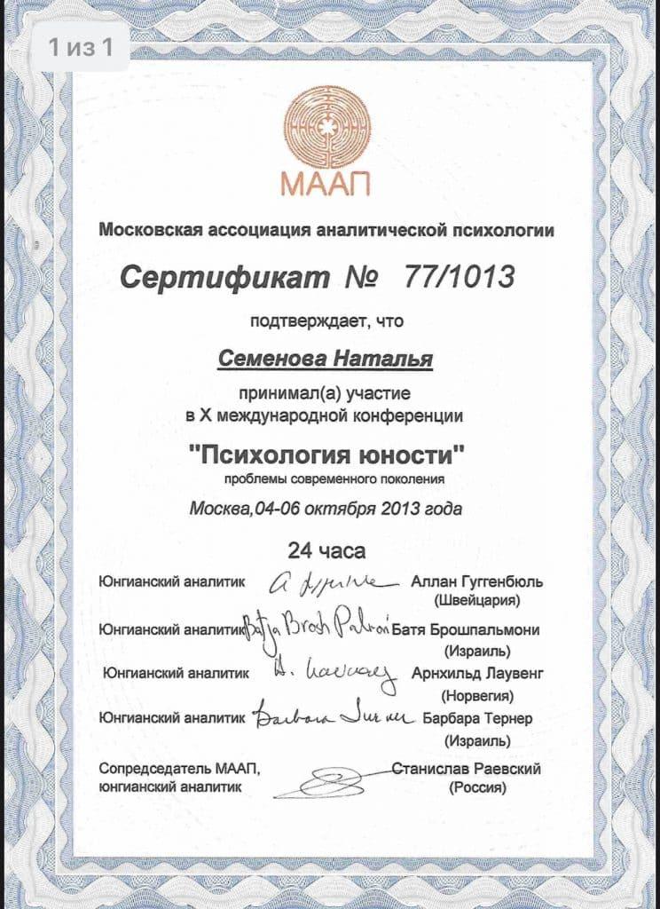 Сертификат ассоциации аналитической психологии