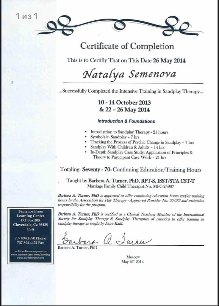 Сертификат детского психолога Натальи Семёновы