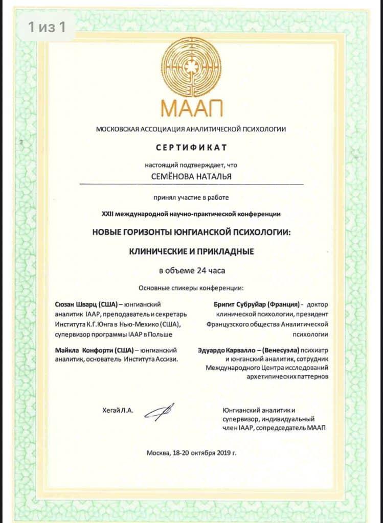 Подростковый психолог, сертификация ассоциации психологии