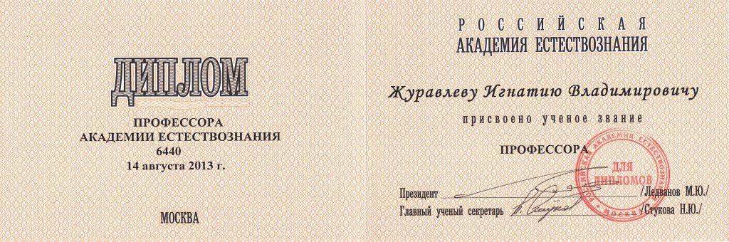 Диплом ученого звания психиатра