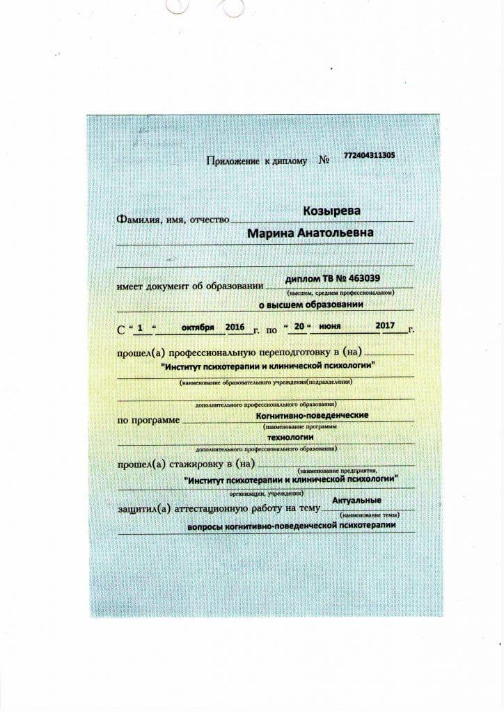 Приложение к диплому врача психолога