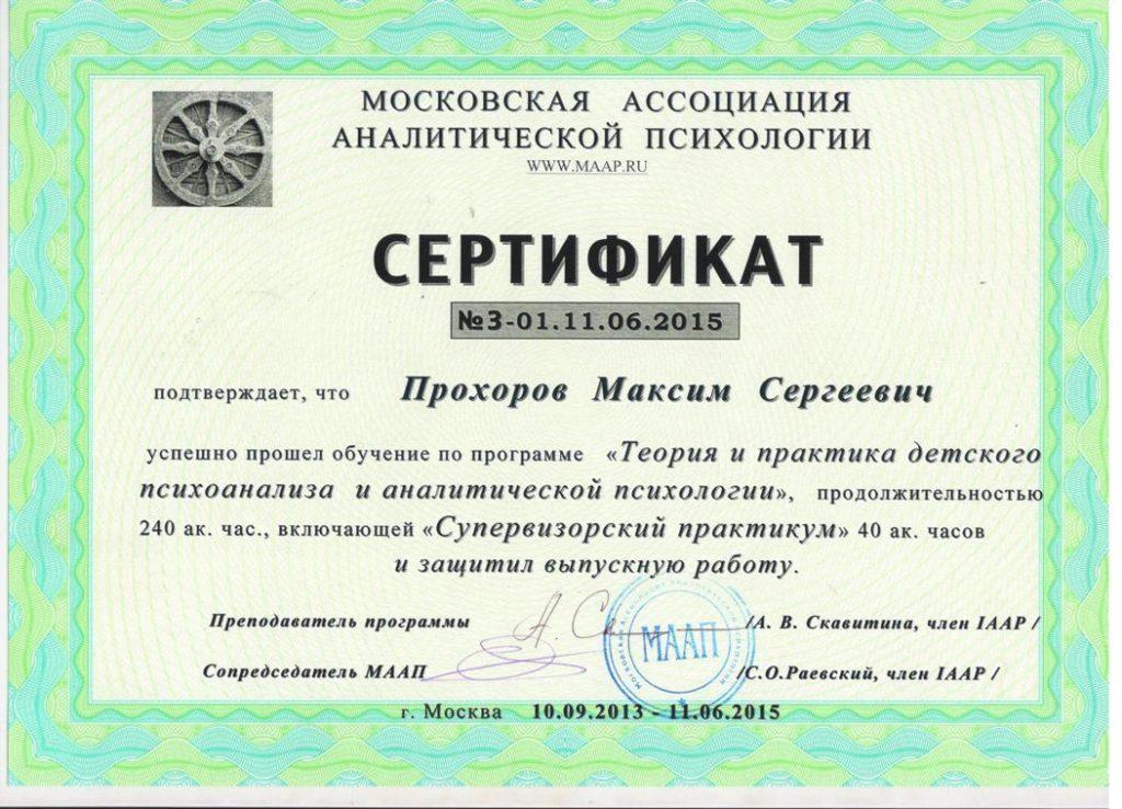 Сертификат детского психолога квалификации 1