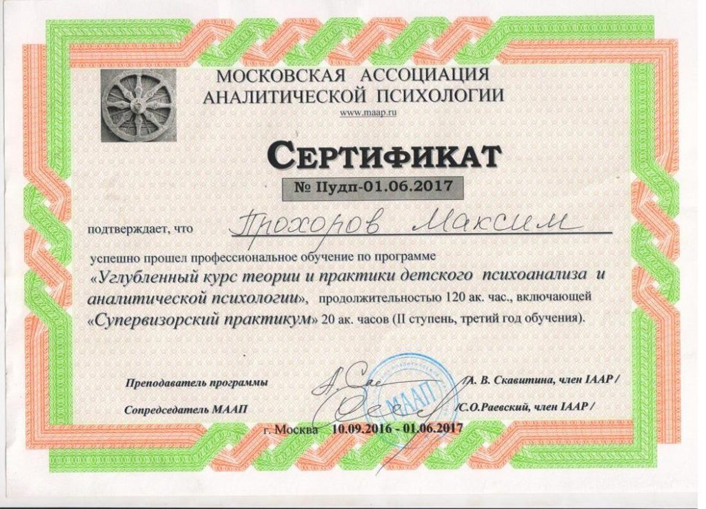 Сертификат детского психолога квалификации 2