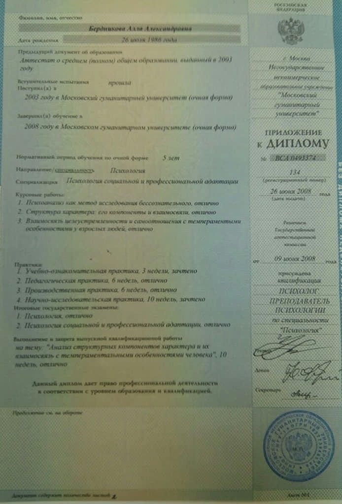Приложение к диплому психолога