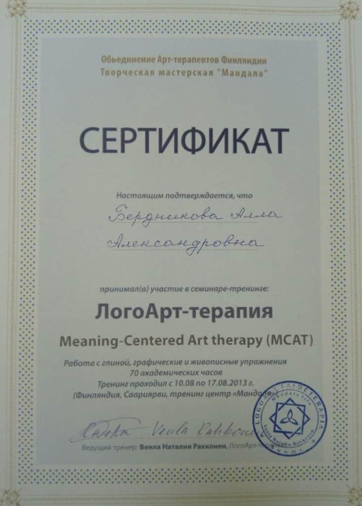 Сертификат врача психолога