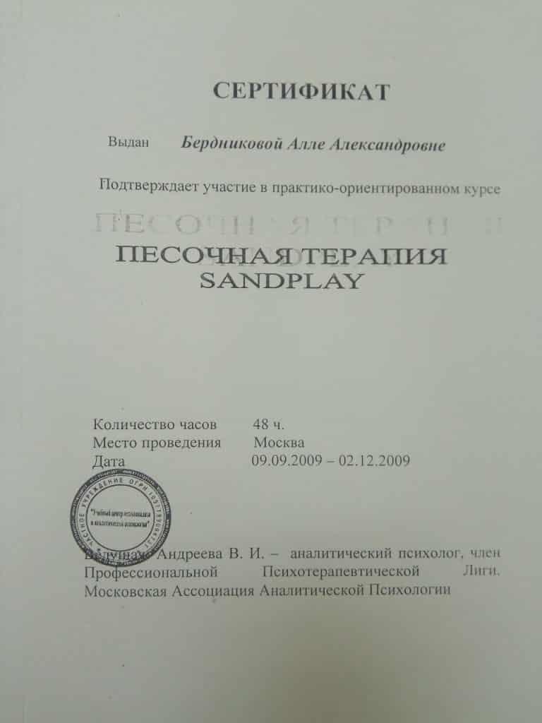 Сертификат Аллы