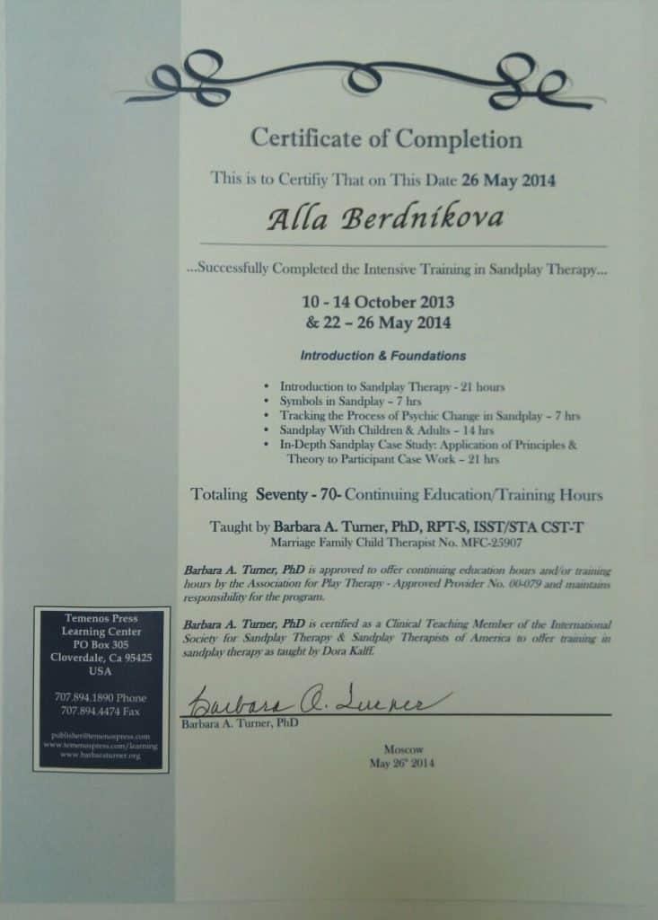 Сертификат психолога 1
