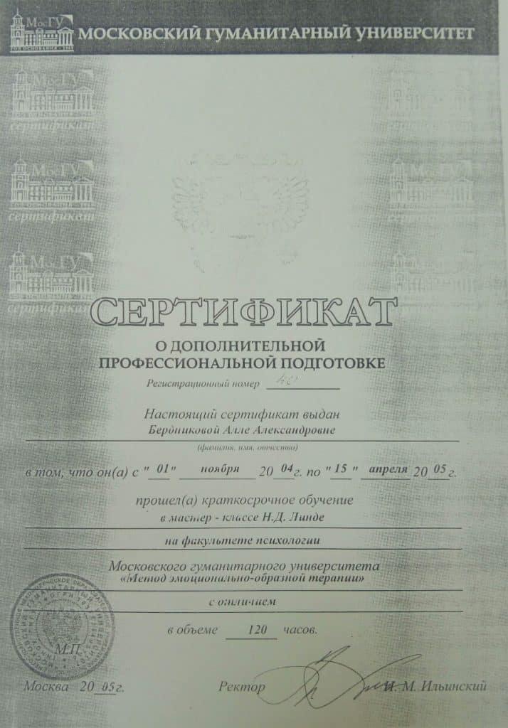 Сертификат психолога 2