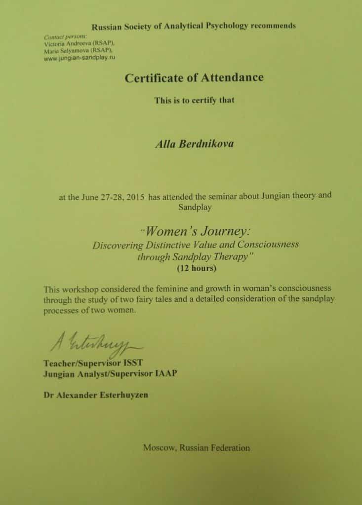 Сертификат психолога (англ.) 3