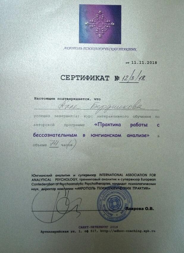 Сертификат консультанта психолога