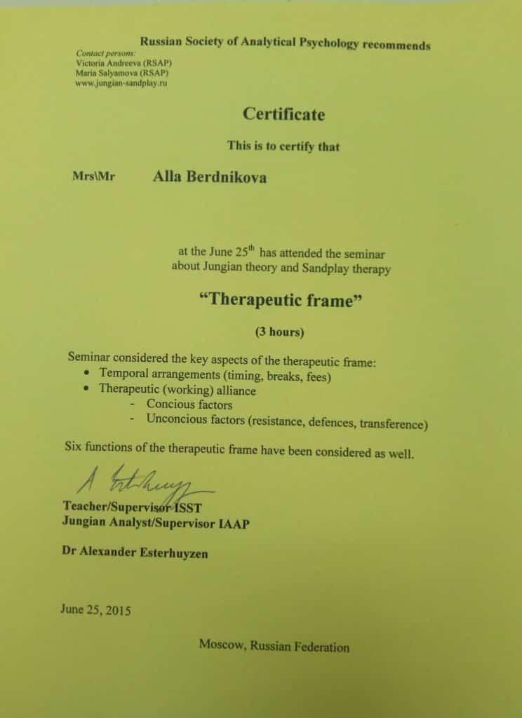Сертификат психолога на англ. языке