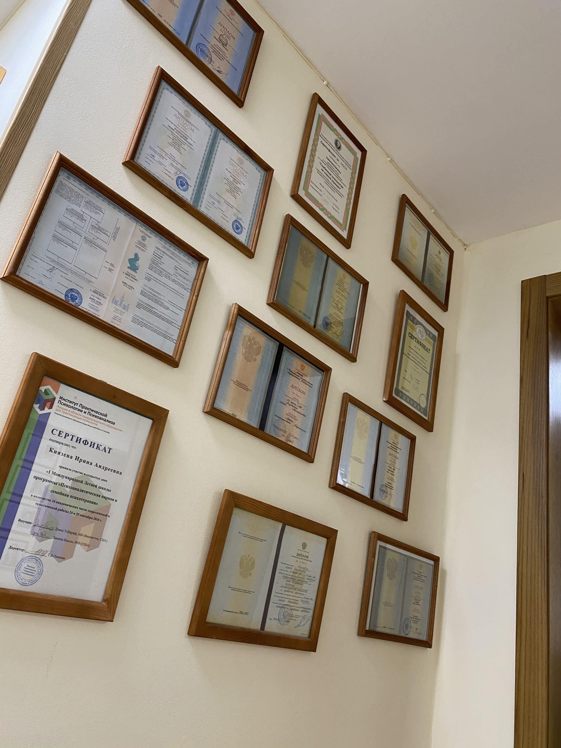 Сертификаты специалистов-психологов