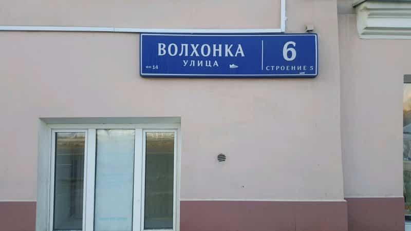 Адрес психологического центра в Москве